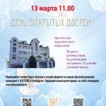 ДОД-13-724x1024